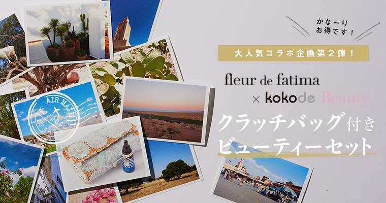 大人気コラボ企画第2弾 fleur de fatima×kokode Beauty クラッチバック付きビューティーセット