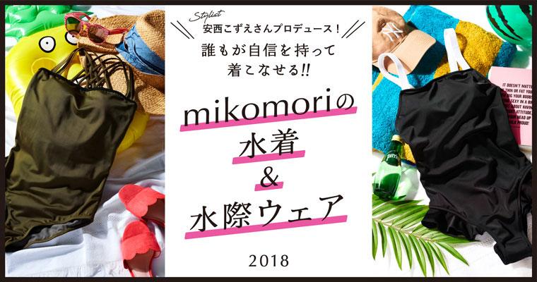 mikomori水着&水際ウェア