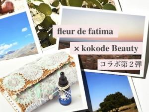 フルールドファティマ,大原真樹,エッセンスオイル ,アルガンオイル,ファティマモロッコ ,コラボ