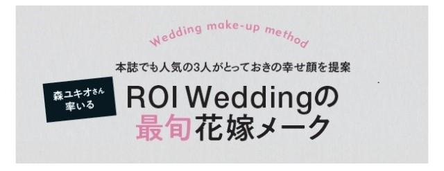 ウェディング,結婚式メーク,森ユキオ,ROI,林由香里,野口由佳