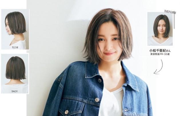 小松千亜紀さん 美容関連 PR・33 歳