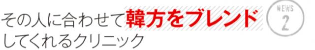 漢方,韓国,金昭亨韓方,ソウル特別市江南 区鳥山大路13,漢方医院