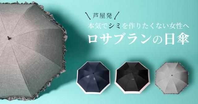 ロサブラン,日傘,完全遮光,遮光100%,晴雨兼用