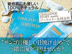 サンゴに優しい日焼け止め。一緒に海を守りませんか?