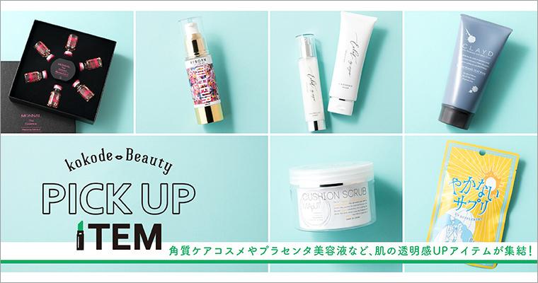 PICKUP ITEM<美白>角質ケアコスメやプラセンタ美容液など、肌の透明感UPアイテムが集結!