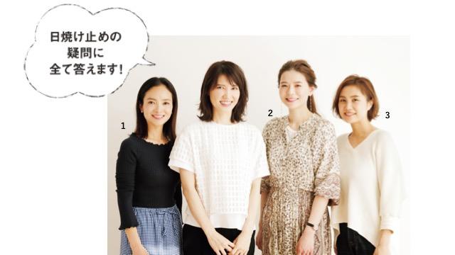 日焼け止めの疑問にお答えします。友利新先生 皮膚科医 1.山本あきこさん(31歳)2.山口友香さん(30歳)3.上村朋美さん(38歳)