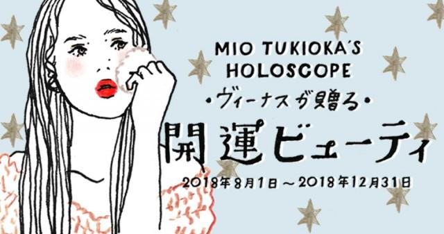 月岡美緒の開運ビューティ-2018年下半期- バナー