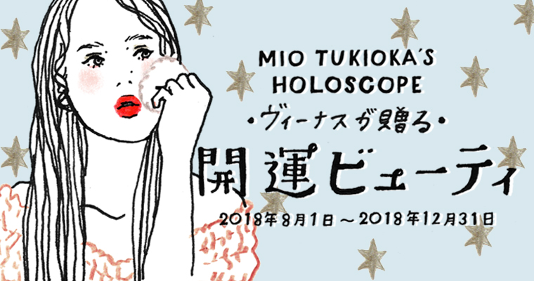 月岡美緒の開運ビューティ-2018年下半期-