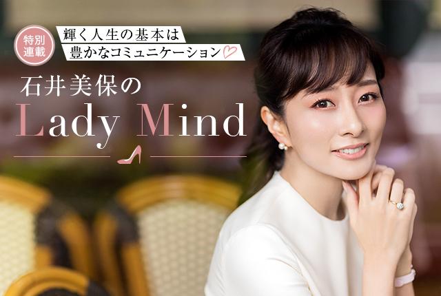 特別連載 輝く人生の基本は豊かなコミュニケーション 石井美保のLady Mind