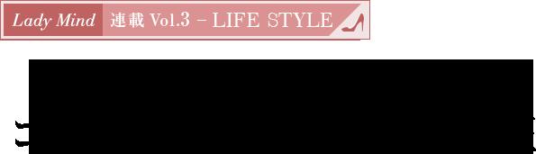 Lady Mind 連載 Vol.3 - LIFE STYLE 「女神の微笑み」はコミュニケーション上手な証