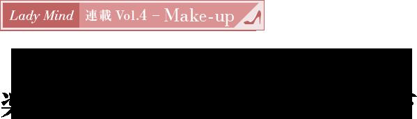 連載 Vol.4 - Make-up メーク直しは簡単でOK!?楽しい時間を過ごす、美の整え方