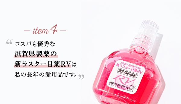 コスパも優秀な滋賀県製薬の新ラスター目薬RVは私の長年の愛用品です。