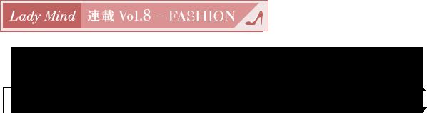 Lady Mind 連載 Vol.8 - FASHION 相手も自分も心地よい「私らしさ」がファッションのお約束