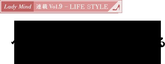Lady Mind 連載 Vol.9 - LIFE STYLE 全てはここから!ベストコンディションをつくる「睡眠タイム」