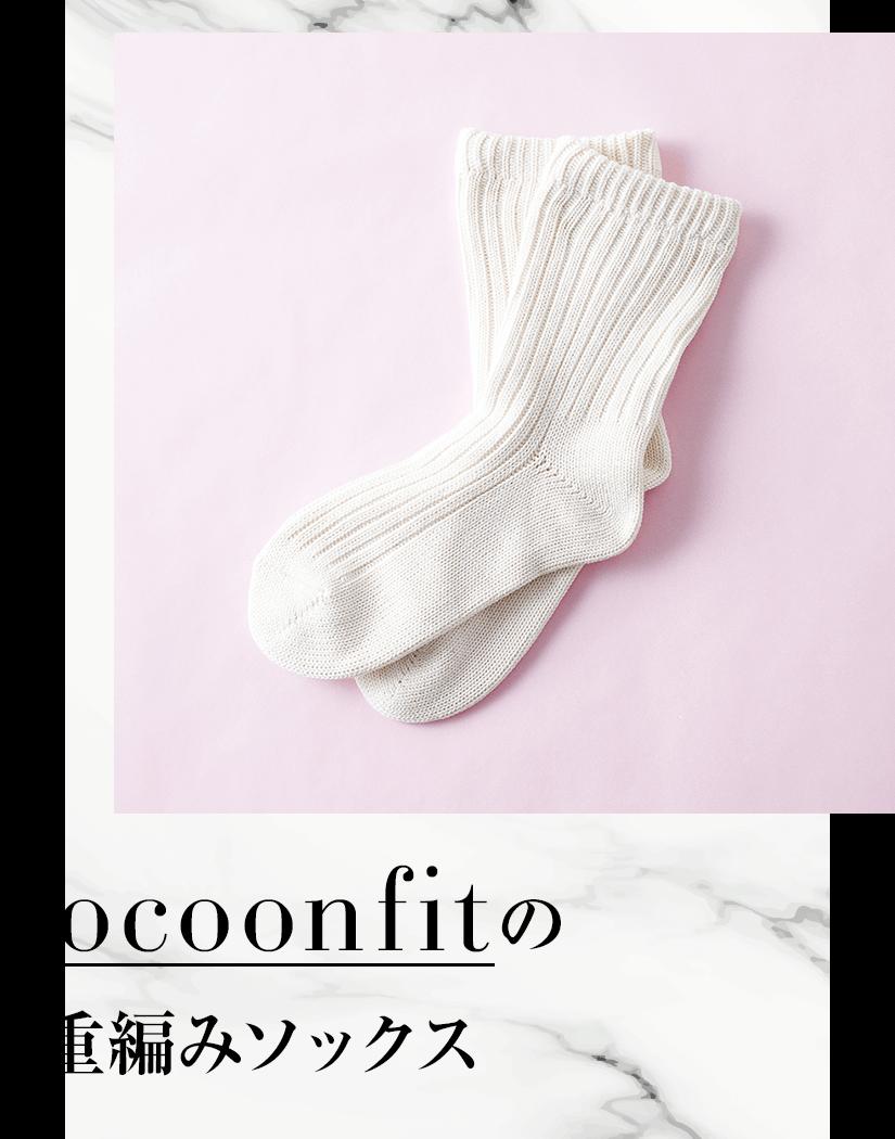 cocoonfitの2重編みソックス