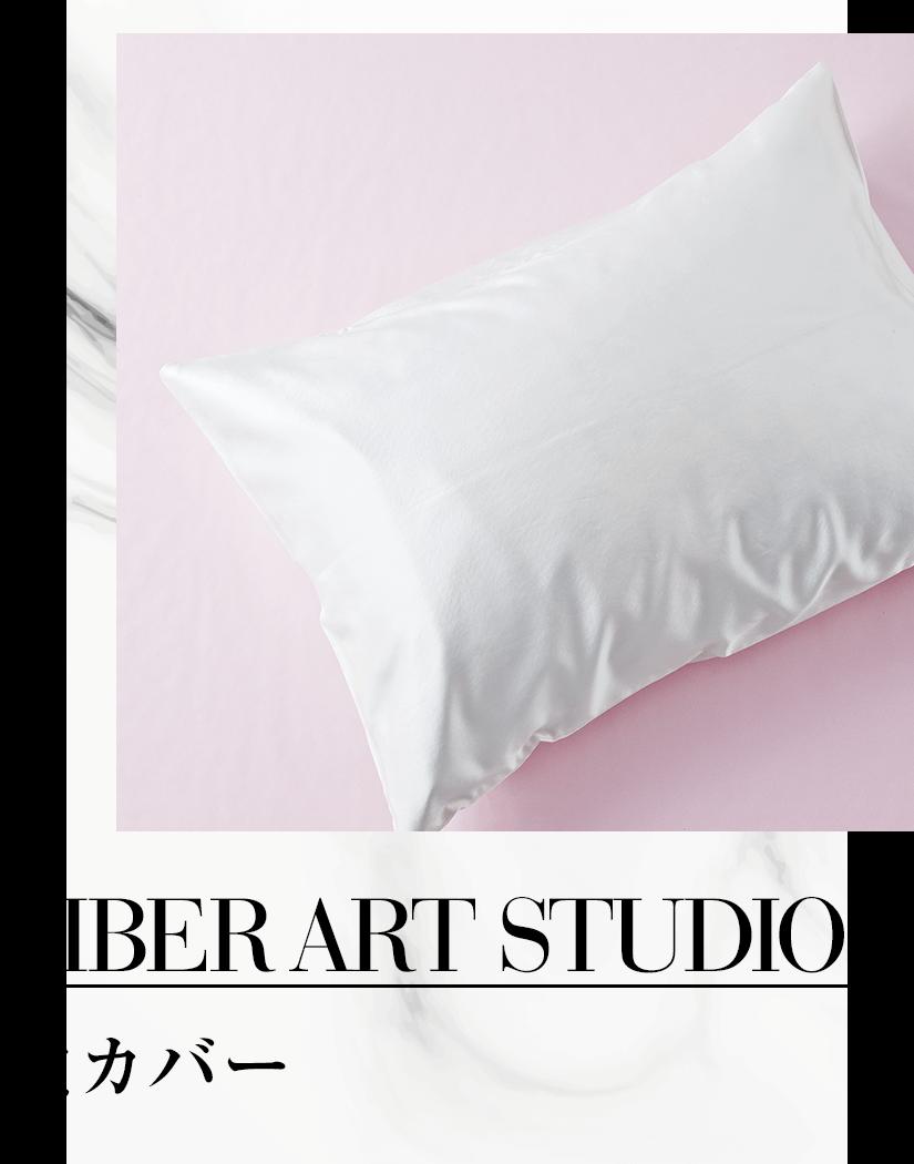 FIBER ART STUDIOの枕カバー