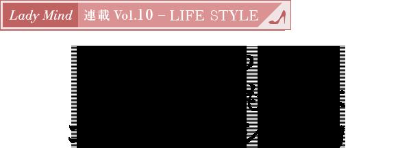 Lady Mind 連載 Vol.10 - LIFE STYLE 気持ち伝わる!「お礼の贈りもの」はコミュニケーション力