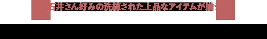 石井さん好みの洗練された上品なアイテムが揃う スタイリスト秋月さん推薦の着物SHOP