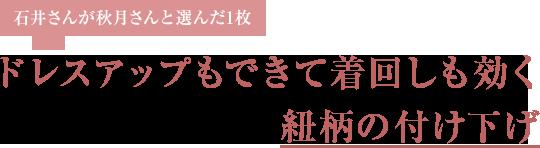 石井さんが秋月さんと選んだ1枚 ドレスアップもできて着回しも効く紐柄の付け下げ