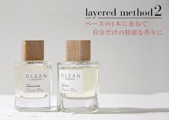 ベースの1本に重ねて自分だけの特別な香りに