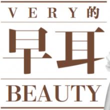 very早耳beauty