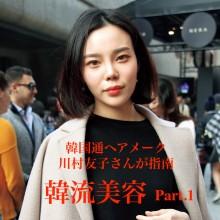 韓国,韓流,韓流美容,アジアンビューティ,川村友子,CLASSY.