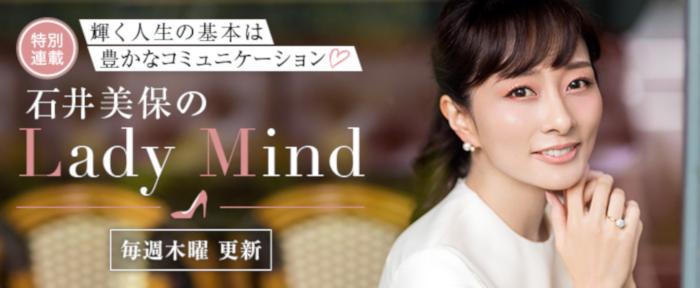 連載【石井美保のLady Mind】