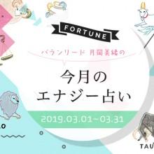 Fortune_banner_201903_edit